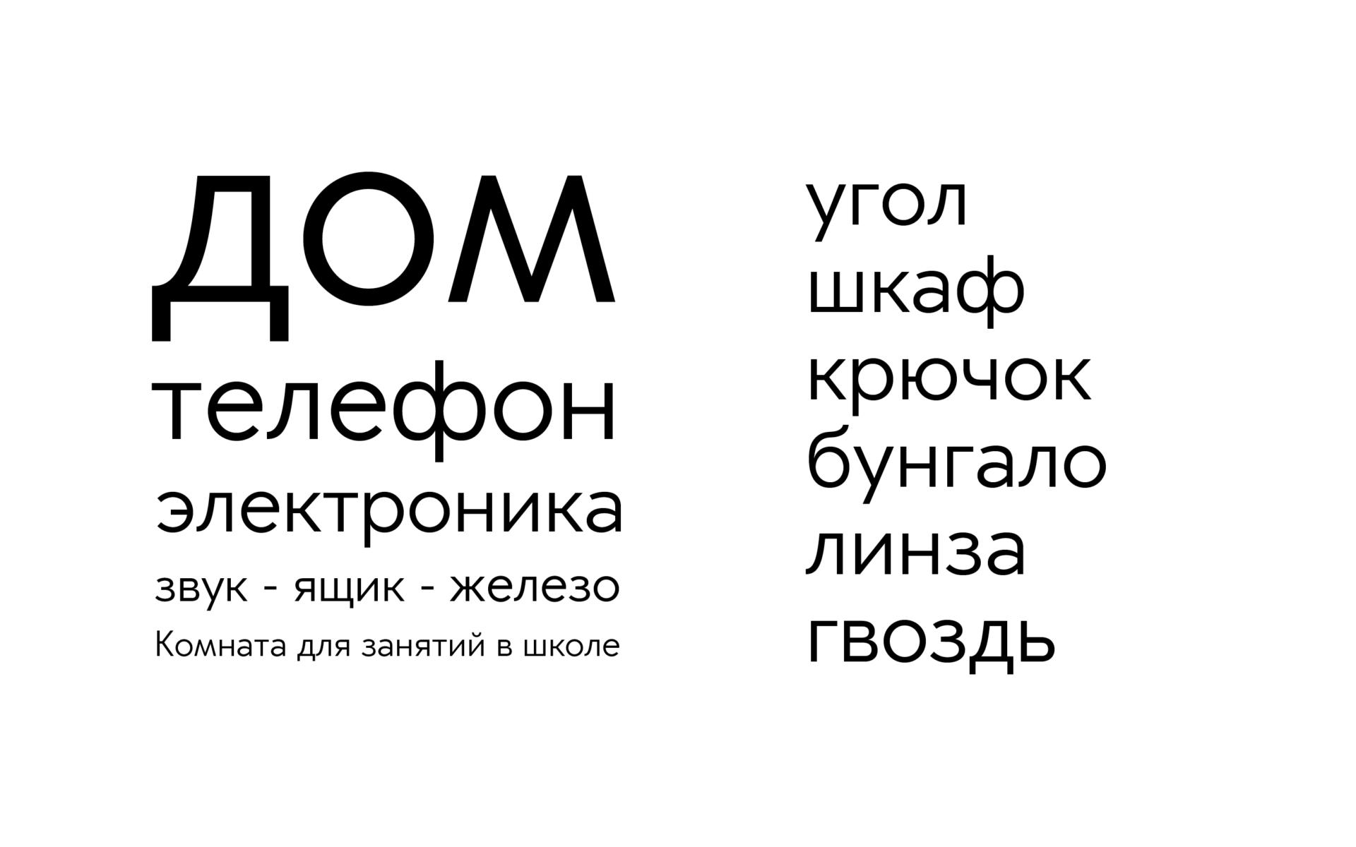 Kirjatüüp ja font kirillitsaga - Kalev Grotesk